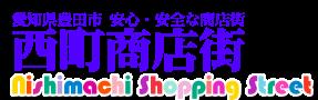 愛知県豊田市 西町商店街のホームページ